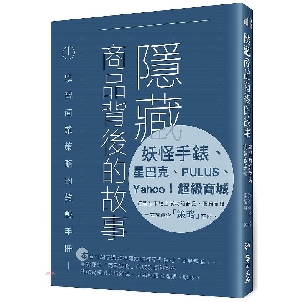 [79折]《黎明》隱藏商品背後的故事:學習商業策略的教戰手冊/安部徹也