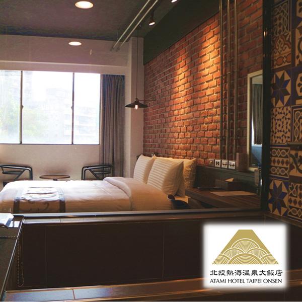 北投熱海溫泉大飯店-2人台北溫旅(全新房型一大床)休息券