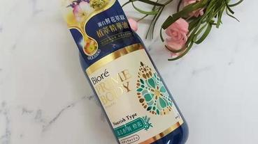 沐浴乳推薦Bioré極緻精華油沐浴系列迷迭香與橙花用天然來源植萃精華油,綿密細緻泡沫,溫柔呵護肌膚