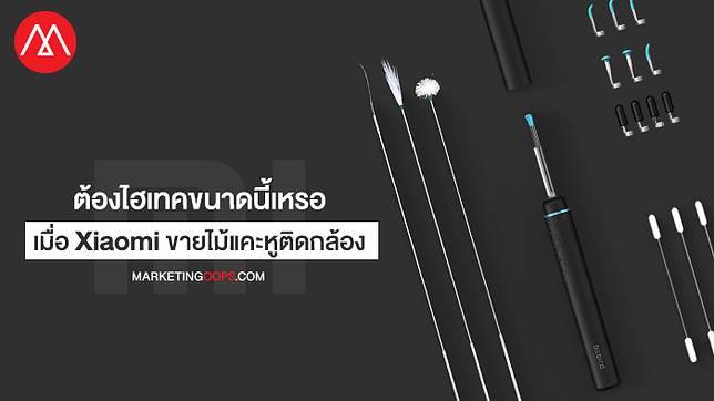 ต้องไฮเทคขนาดนี้เหรอ เมื่อ Xiaomi ขายไม้แคะหูติดกล้องในตัว
