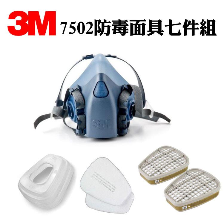 3M 7502 防毒面具8件組(半罩滑戴型) 產地:美國 材質:矽膠 配件: 3M 7502面具*1件 3M 6006 濾罐*2件 3M 501 濾蓋*2件 3M 5N11B 濾棉(N95等級)*2件