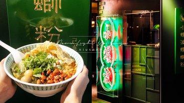 廣西美食「小螺波」進駐台北!招牌螺獅粉酸辣夠味、復古裝潢IG打卡必拍