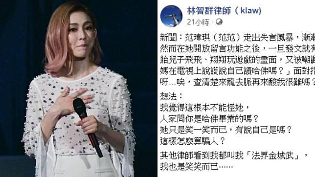 ▲律師林智群談范瑋琪(左圖)學歷風波。(圖/記者葉政勳攝、林智群臉書)