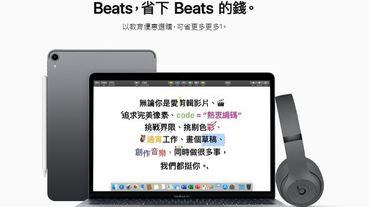 MacBook Pro 優惠方案購買教學 – Back to School 購物流程全紀錄,解答所有教育方案的問題