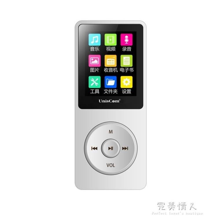 錄音筆運動MP3 MP4無損有螢幕迷你學生插卡播放機隨身聽 完美情人