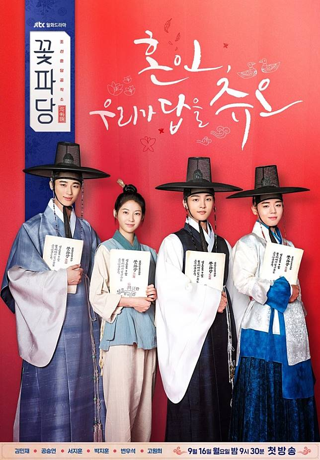 File:Flower Crew- Joseon Marriage Agency-TP.jpg