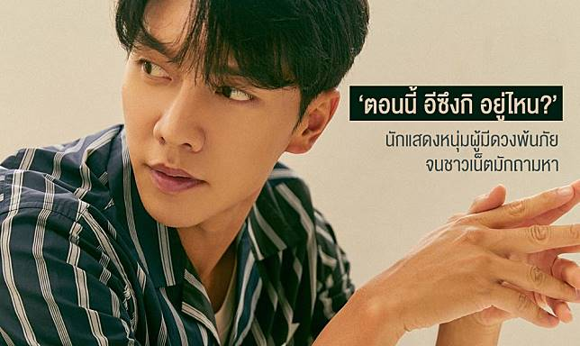 lee-seung-gi-cover