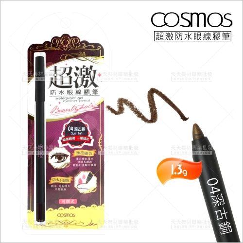 COSMOS超激防水眼線膠筆(04深古銅)[47202]