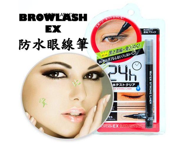 BROWLASH EX 防水眼線筆 眉餅 眉卡 眉毛膏 修飾眉筆 眉粉 遮瑕 睫毛膠 染眉膏 陰影 輪廓 瞳孔