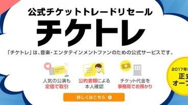 日本首個定價轉讓門票平台產生,但咪咁開心住...