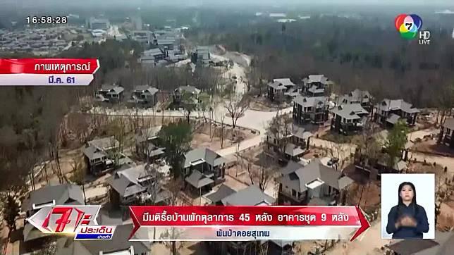 ย้อนรอย หมู่บ้านป่าแหว่ง ก่อนมีมติถูกสั่งรื้อ ในส่วนบ้านพัก 45 หลัง
