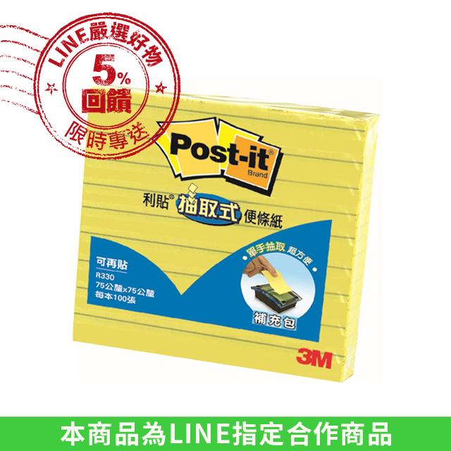 3M Post-it利貼 橫格抽取式黃色便條紙3x3 R335