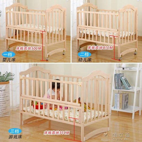 嬰兒床 嬰兒床新生兒實木無漆環保寶寶床搖籃床可變書桌可拼接大床 俏女孩