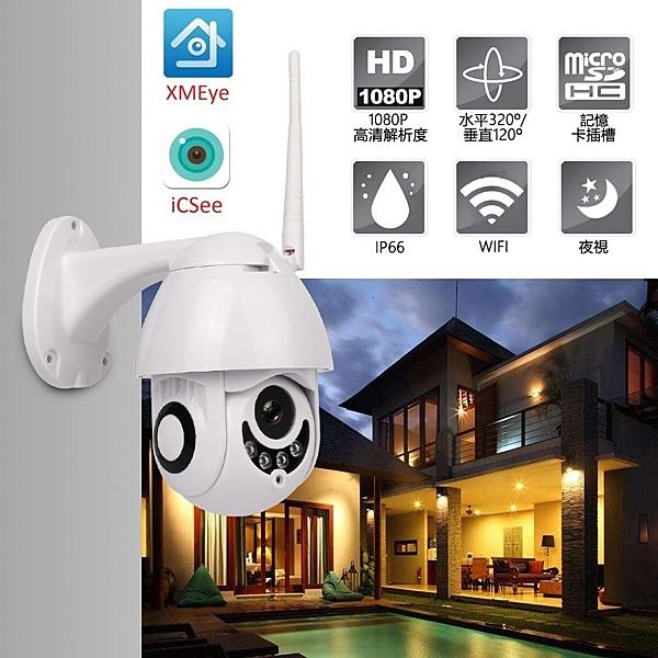 WiFi監控攝影機 無線監視器 手機操控