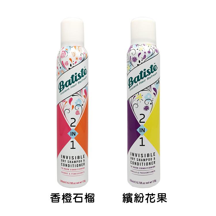 BATISTE二合一乾洗髮噴劑-香橙石榴/繽紛花果200ML