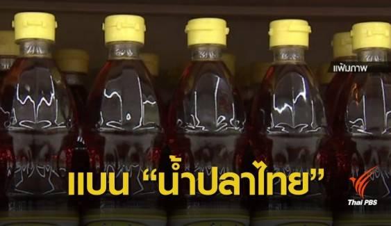 สหรัฐฯ ประกาศห้ามนำเข้าน้ำปลาบางยี่ห้อจากไทย