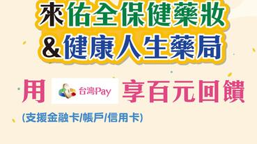 保健藥妝台灣Pay 滿額享百元回饋
