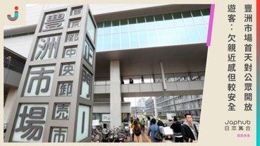 豐洲市場首天對公眾開放
