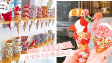 女生必愛最高顏值冰淇淋!繽紛甜筒夢幻可愛至極~夏天吃不到只好捶心肝了
