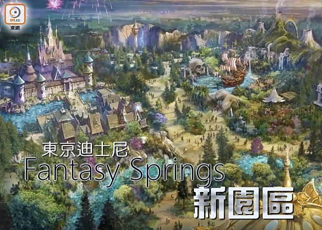 日本獨有的Diseny Sea宣布將於2022年4月至2023年3月之間推出名為Fantasy Springs的新園區。(互聯網)