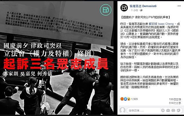 香港眾志FB截圖