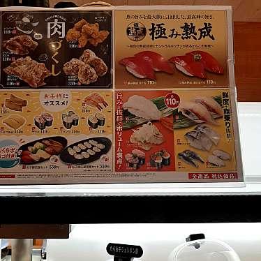 くら寿司 大分森町店のundefinedに実際訪問訪問したユーザーunknownさんが新しく投稿した新着口コミの写真