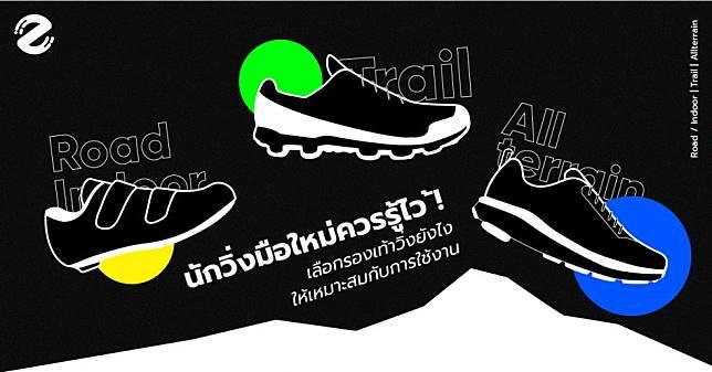 นักวิ่งมือใหม่ควรรู้ไว้! เลือกรองเท้าวิ่งยังไงให้เหมาะสมกับการใช้งาน