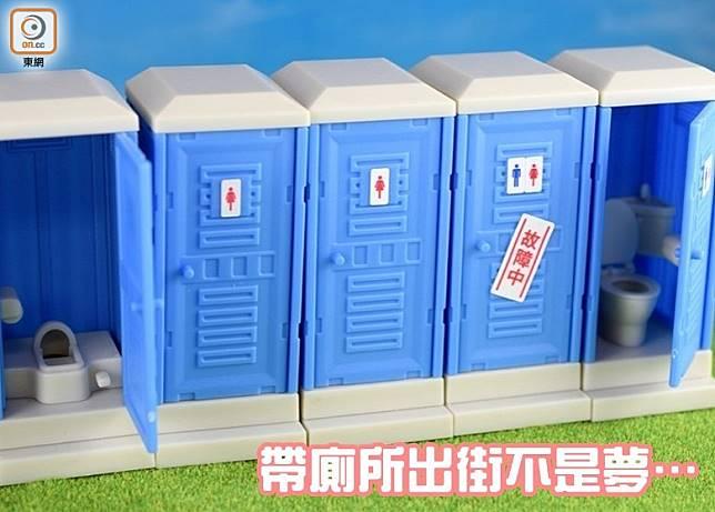 日本扭蛋商EPOCH最近推出了流動廁所扭蛋,創意十足。(互聯網)