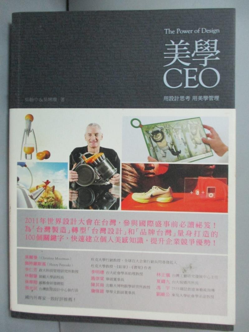 【書寶二手書T8/設計_IRR】美學CEO-用設計思考,用美學管理_吳翰中