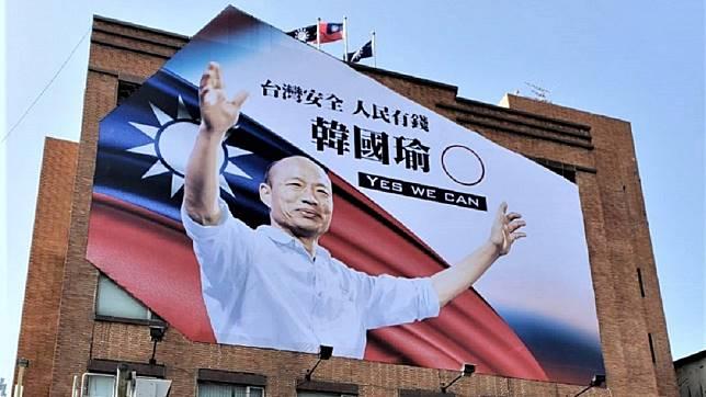 韓國瑜將全國競選總部設在國民黨高雄市黨部。圖/TVBS