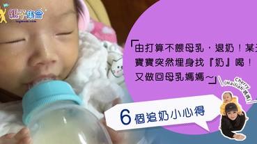 【專欄作家:Cherry(Hailiah媽媽)】再度泌乳前的第一次退奶 及 6個追奶小心得