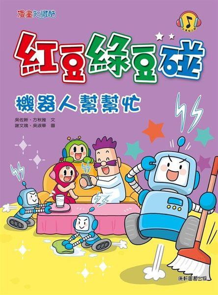 綠豆兵看到哈雷機器人出現在家裡,便興奮的請它幫忙,它在房子裡忙東忙西,一下子收玩...