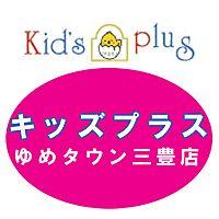 kid's-plus三豊店