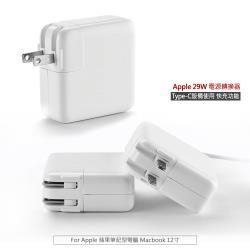 ◎功率29W 更高的充電效率|◎與USB-C連接埠的MacBook搭配使用|◎USB-C 介面,充電無耗損品牌:Apple蘋果種類:充電頭型號:Apple29WUSB-C電源轉接器適用品牌/適用型號: