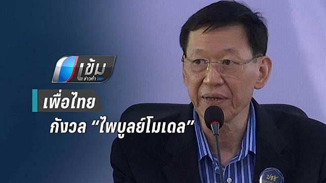 """""""เพื่อไทย"""" กังวล """"ไพบูลย์โมเดล"""" เป็นเกมขโมยส.ส.อนาคตใหม่"""