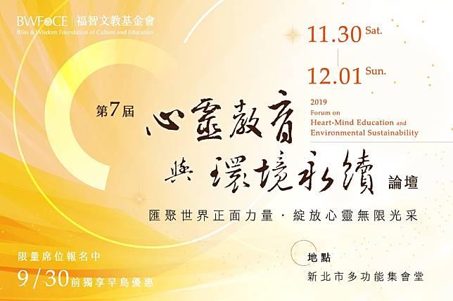 「心靈教育與環境永續論壇」11/30-12/01登場 探究心靈與產經、文化、教育、藝術、環境、生命領域提升之道