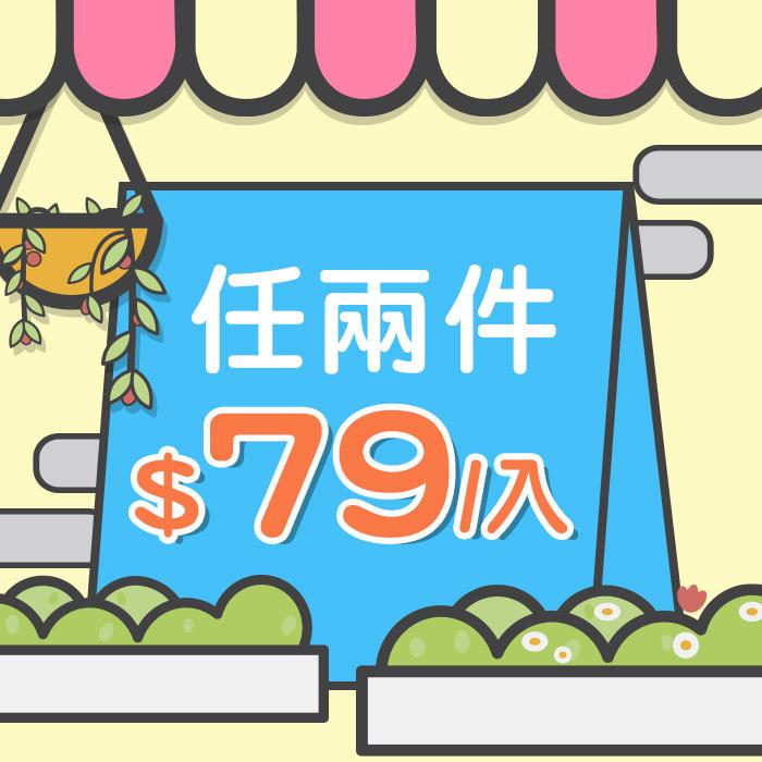 【任兩件平均$79】開倉特賣!老闆定錯價