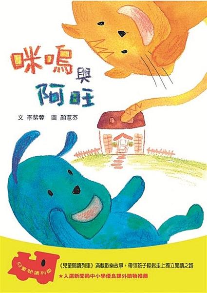★入選94年「台北市兒童深耕閱讀計畫」班級讀書會用書★ 如果您曾被艾諾•洛貝爾的...