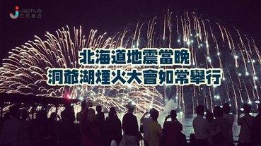 北海道洞爺湖地震後照放煙花