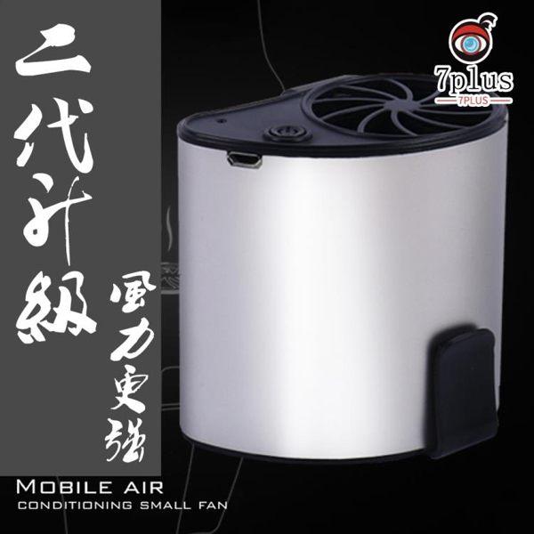 現貨!腰間風扇第二代F100移動迷妳空調涼膚機USB風扇可攜式降溫掛腰小