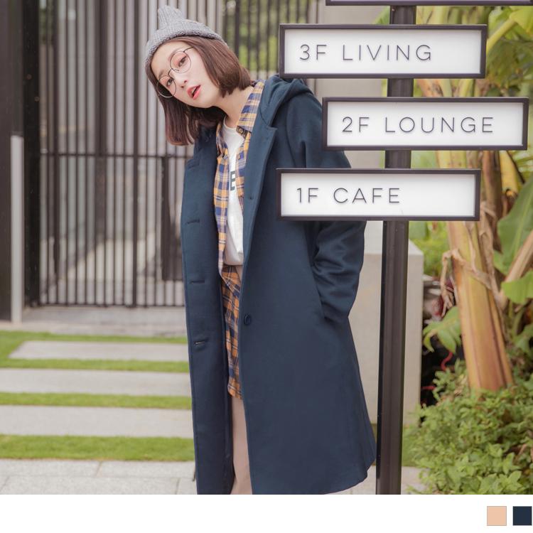 純色質感連帽鈕釦大衣外套
