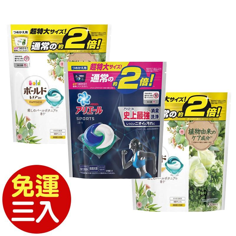【免運】日本P&G 珍珠植物白/運動型消臭 26顆/30顆 洗衣球(3入組) 洗衣膠球