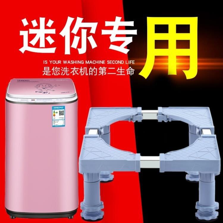 洗衣機底座 迷你洗衣機底座多功能置物架洗衣機托架單筒脫水機通用墊高腳架子 DF 交換禮物
