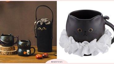 星巴克萬聖節「黑貓」23款周邊華麗登場!「南瓜風味那堤」傳奇秋季飲品必喝