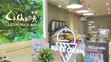 【北醫飲料特蒐⎪禮采芙手搖杯】在地自營茶廠x網美店義式冰淇淋漂浮入茶♥信義區新店開幕