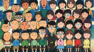 永遠的小學生「櫻桃小丸子」長大後變怎樣?野口、藤木完全不合理阿!