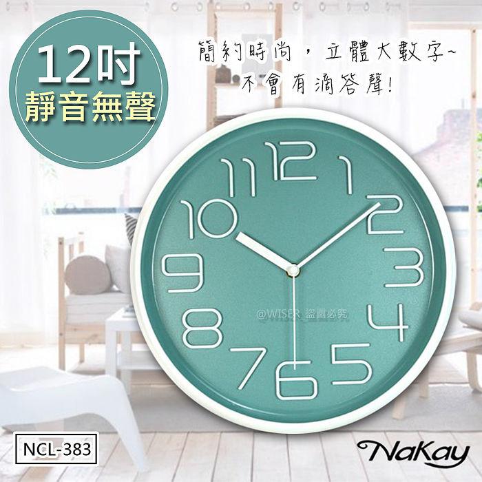 【NAKAY】12吋簡約立體數字掛鐘/時鐘NCL-383超靜音