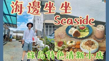 【綠島美食】海邊坐坐seaside|在地特色小店,吃著手捏飯糰,吹著自然風|綠島特色小店