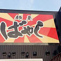 麺屋 ばやし 小千谷店