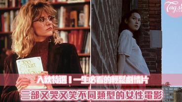 三部最適合秋天看的經典電影!女生必看電影清單上的愛情劇情片